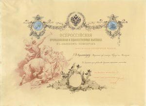 Yleisvenäläisen teollisuus- ja kultturinäyttelyn kunniakirja, 1896, Gösta Serlachiuksen taidesäätiö.